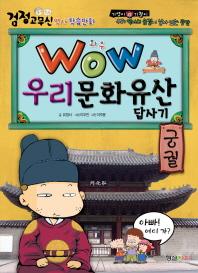 Wow 우리문화유산답사기: 궁궐
