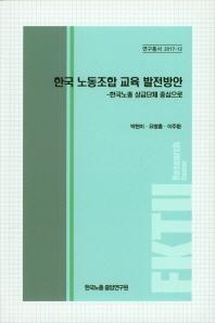 한국 노동조합 교육 발전방안: 한국노총 상급단체 중심으로