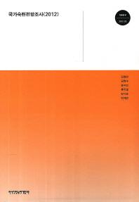 국가숙련전망(2012)