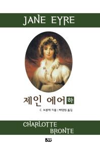 제인 에어(하)