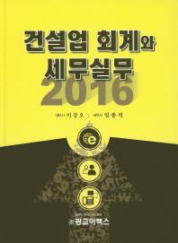건설업 회계와 세무실무(2016)