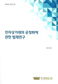 전자상거래의 공정화에 관한 법제연구
