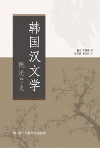 한국한문학