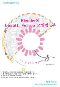 Blender와 Bugatti Veyron 모델링 1부(DVD)