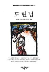 도련님(BESTSELLER WORLDBOOK 4)