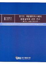 경기도 개발행위허가제의 운용실태에 관한 연구