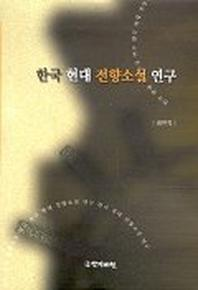 한국 현대 전향소설 연구
