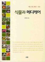 식물과 메디케어