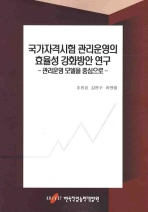 국가자격시험 관리운영의 효율성 강화방안 연구: 관리운영 모델을 중심으로