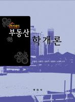 아카데미 부동산학개론 (2009)