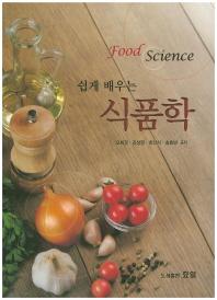 쉽게 배우는 식품학