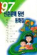 신춘문예 당선동화집 1997