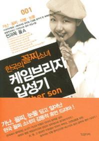 한국의 꼴찌소녀 케임브리지 입성기 1
