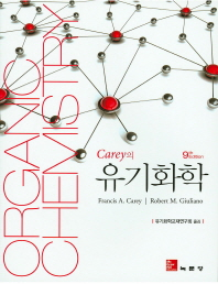 Carey의 유기화학