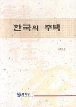 한국의 주택