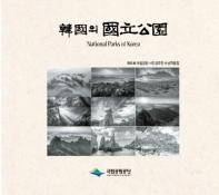한국의 국립공원: 제18회 국립공원 사진공모전 수상작품집