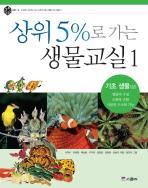 상위 5%로 가는 생물교실. 1: 기초생물(상)