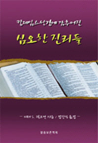 킹제임스성경에 감추어진 심오한 진리들