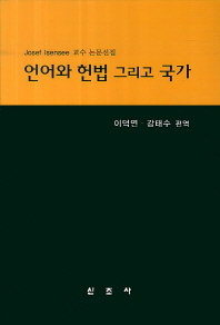 언어와 헌법 그리고 국가