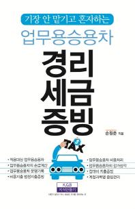 업무용승용차 경리 세금 증빙