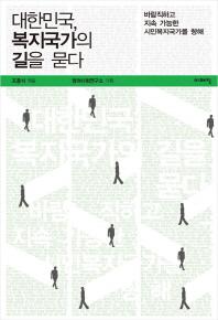 대한민국 복지국가의 길을 묻다