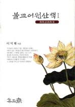 불교어원산책. 1