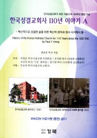 한국성결교회사 100년 이야기 A