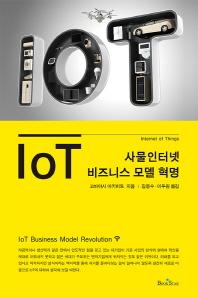 IoT(사물인터넷) 비즈니스 모델 혁명