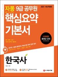 자몽 한국사 핵심요약 기본서(9급 공무원)(2021)