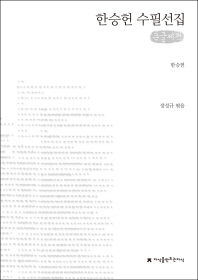 한승헌 수필선집(큰글씨책)