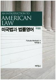 미국법과 법률영어