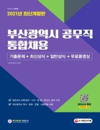2021 부산광역시 공무직 통합채용 기출문제+최신상식+일반상식+무료동영상