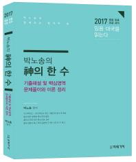 박노송의 신의 한 수(2017)