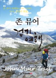 존 뮤어 걷기 여행