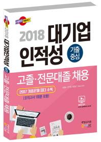 대기업 인적성 기출중심 고졸 전문대졸 채용(2018)