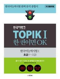 한국어뱅크 TOPIK 1 한 권이면 OK: 한국어능력시험1 중문 초급(1~2급)