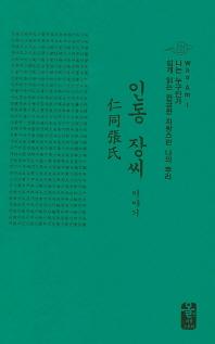 인동 장씨 이야기(초록색)