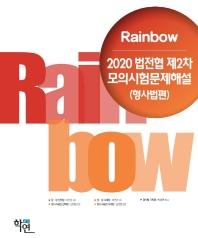 Rainbow 법전협 제2차 모의시험문제해설: 형사법편(2020)
