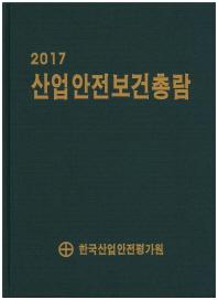 산업안전보건총람(2017)