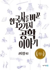 한국사를 바꾼 12가지 공학이야기