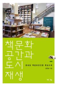 책 문화 공간과 도시 재생