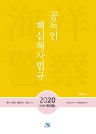 공득인 핵심 해사법규(2020)