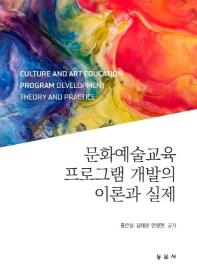 문화예술교육 프로그램 개발의 이론과 실제