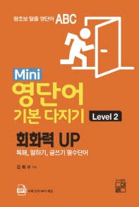 Mini 영단어 기본 다지기 Level. 2
