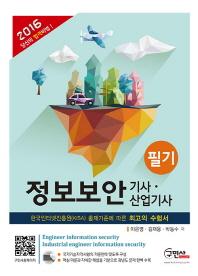 정보보안 기사 산업기사 필기(2016)
