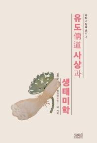 유도사상과 생태미학