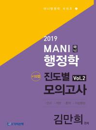 마니행정학 +10점 진도별 모의고사. 2(2019)