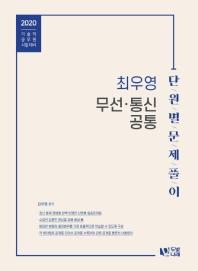 최우영 무선통신 공통 단원별문제풀이(2020)