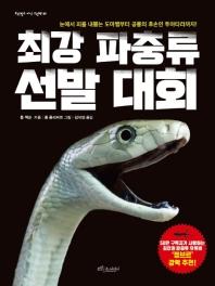 최강 파충류 선발 대회