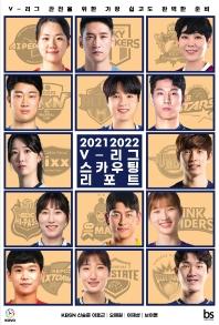 20212022 V 리그 스카우팅리포트